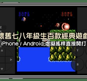 時代的眼淚 ! 懷舊七八年級生百款經典遊戲,iPhone / Android 虛擬搖桿直接開打