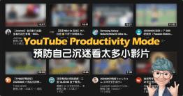 你每天的時間都被 YouTube 「綁架」了嗎?的確 YouTube 上面有許多有料的「學習」資源,也有人許多人工作時需要打開 YouTube,不過由於「專注力」實在太容易被 YouTube 自動推薦影片、廣告抓走,不知不覺就看了一部又一部...
