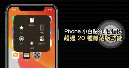 iPhone 使用者 10 個有 9 個都會開啟小白點,不過你只會用來返回上一頁嗎?這樣真的大材小用啊!因為 iPhone 小白點還有超過 20 種以上的組合功能,搭配短按、雙擊、長按,共有超過 60 種組合技,本篇文章為大家整理 iPho...