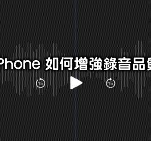 一鍵增強 iPhone 錄音品質,帶你深入了 iOS 14 解內建超強錄音工具