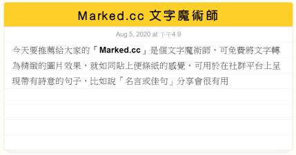 Marked.cc 文字轉圖片線上工具,社群分享也有不一樣的選擇