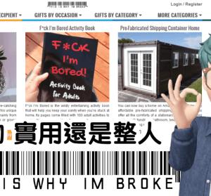 交換禮物還在煩惱?This Is Why I'm Broke 專門販賣國外奇特禮品的網站 !