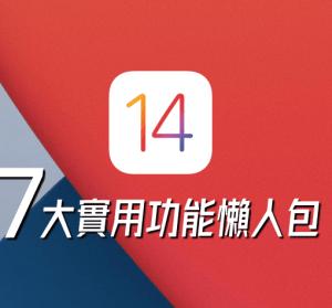 你不能不知道的 iOS 14 七大實用功能總整理