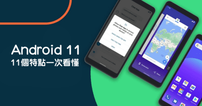 Android 11 最新功能資訊懶人包