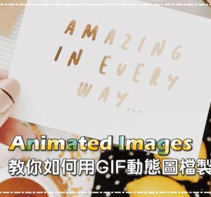 Animated Images 教你如何用 GIF 動態圖檔製作卡片