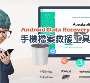 限時免費 Apeaksoft Android Data Recovery 2.0.60 手機檔案救援工具