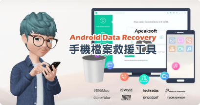Android 有好用的檔案救援工具嗎?Apeaksoft Android Data Recovery 免費取得