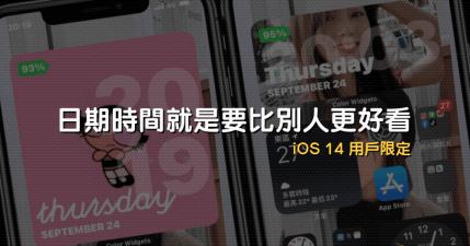 Color Widgets 日期時間就是要比別人好看,iOS 14 日期時間工具