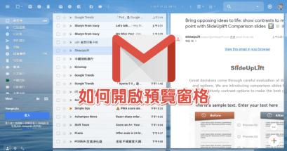 如何開啟 Gmail 預覽窗格?有哪幾種形式的頁面