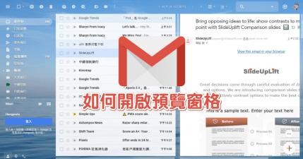 Gmail 開啟預覽窗格,讓使用習慣與 Outlook 一樣擁有分割畫面