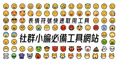 有沒有快速複製 Emoji 表情符號的工具網站?Get Emoji 推薦