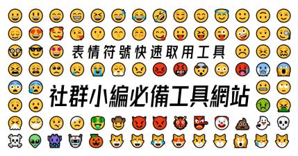 Get Emoji 表情符號快速取用工具,社群小編必備工具網站