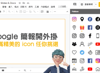 Icons for Slides & Docs 讓你的 Google 簡報內容更有水準 ! 滿滿的 icon 任你挑選 !