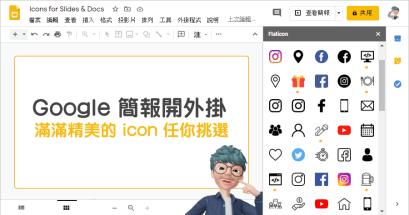 Google 文件圖示外掛推薦:Icons for Slides Docs