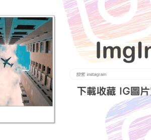 ImgInn 下載收藏 Instagram 圖片實用工具,電腦手機這招都要學起來