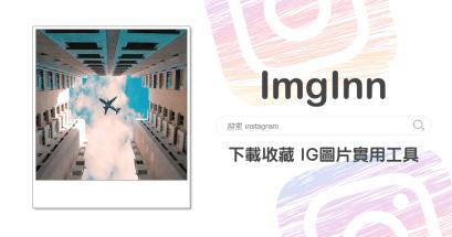 ImgInn IG Downloader 圖片影片下載專用工具,限時動態如何下載?