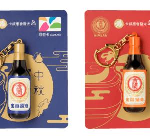 3D 縮小版金蘭醬油以及金蘭油膏 9/21 在 7-ELEVEN 跟全家超商同步開賣