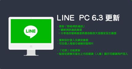 LINE PC 電腦免安裝版 6.3.0.2329 更新「群組視訊通話」,重新設計登入及鎖定畫面