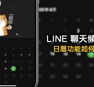 LINE 聊天頻率查詢,日曆功能如何開啟?