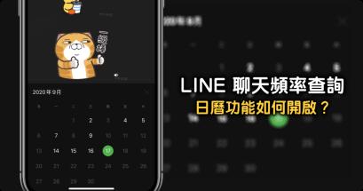 如何快速查 LINE 聊天紀錄?日曆功能查看聊天頻率