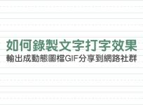 Msgif 錄製文字打字效果 GIF 動態圖檔,自訂文字與背景顏色 分享到社群
