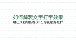如何在 FB、IG 等社群網站上貼出引人注意的標題呢?不妨使用可將文字設計成 GIF 動圖網站 Msgif,現在很多社群網站都用圖片當賣點來吸引人的目光,但其實文字才是重要的關鍵 ! 這時候 Msgif 就可以派上用場了,操作非常簡單,只要...