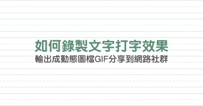 Msgif 文字打字機效果製作,一鍵錄製匯出成 GIF 圖檔