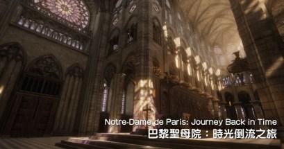 重回十八世紀巴黎聖母院 Ubisoft VR 免費遊戲下載