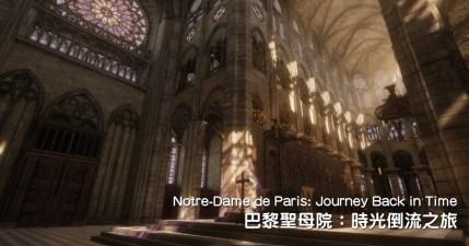 Ubisoft 免費推出 《 巴黎聖母院:時光倒流之旅 》 透過 VR 帶你回到聖母院昔日輝煌時光