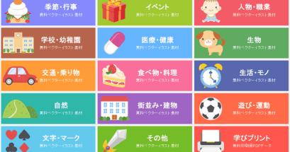 卡通風格手繪素材下載,推薦 PICaboo 日本素材網站