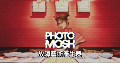照片故障特效如何製作?PhotoMosh 線上製作干擾藝術特效
