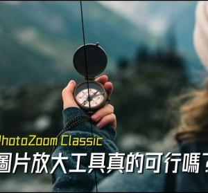 限時免費 PhotoZoom 7 圖片放大工具真的可行嗎?