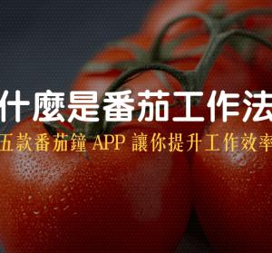 你有聽過番茄工作法嗎 ? 五款番茄鐘 APP 讓你提升工作效率 !