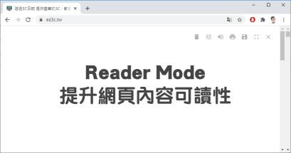 如何簡化往內容提升可讀性?Reader Mode 文章閱讀模式