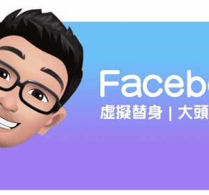 Facebook 虛擬替身,製作屬於自己的大頭貼與貼圖!