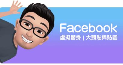 Facebook 虛擬替身如何製作?貼圖如何分享?