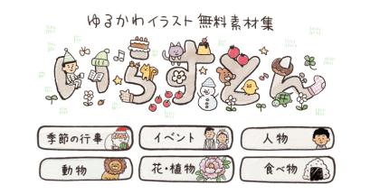 如何啟發孩子的創造力?いらすとん 日本水彩手繪插圖素材庫