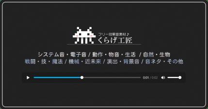 くらげ工匠 日本免費商用音效素材庫,提供多款遊戲及場景音效免費下載