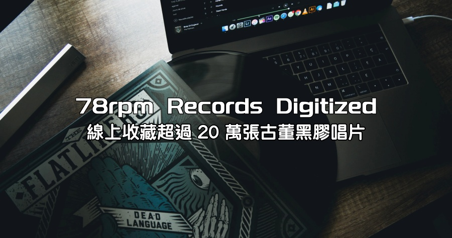 78rpm Records Digitized