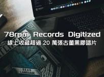 78rpm Records Digitized 收藏超過 20 萬張古董黑膠唱片,線上聽免費下載!