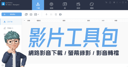 2020 AceThinker Video Keeper 繁體中文免安裝版,影音下載轉檔工具