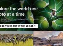 Bing Wallpaper 微軟自動更換桌布軟體,讓你每天都能擁有不同桌布樣貌!