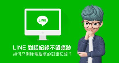如何只刪除 LINE 電腦版聊天記錄?一個步驟就搞定