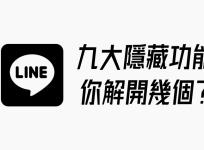 LINE 九大隱藏功能,你解開幾個了?實用技巧請收藏