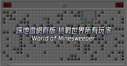 踩地雷遊戲線上玩 World of Minesweeper 全球玩家競賽線上版