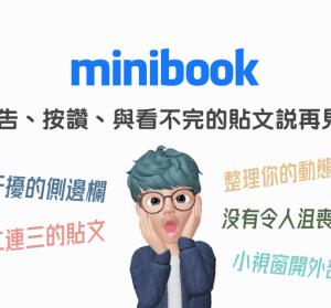 Minibook 臉書成癮怎麼辦?幫你把臉書變得難滑又難用,強制你每次只能滑 5 分鐘