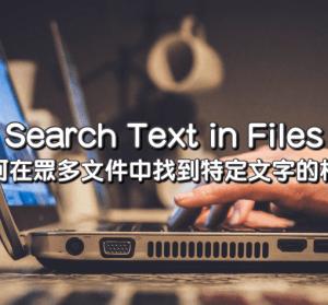 限時免費 Search Text in Files 1.5 在眾多文件中找到特定文字
