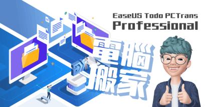 2021 EaseUS Todo PCTrans PRO 電腦搬家移機推薦工具