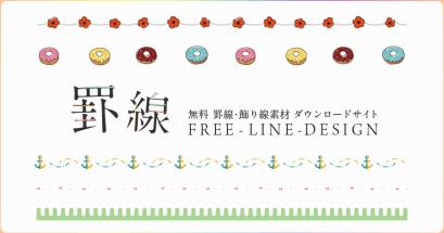 有線條、分隔線、邊框線的免費素材嗎?推薦罫線日本免費素材