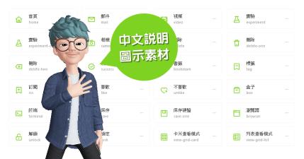 IconPark 字節跳動推出中文 icon 圖庫,超過 1300 款免費開源圖示,提供 PNG SVG 及開發人員所需語言代碼